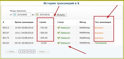 istorija_tranzakcij_1