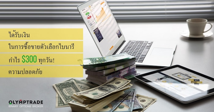 Olymp_Trade_Thailand
