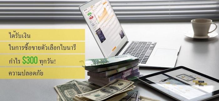 SiamOption_Thailand