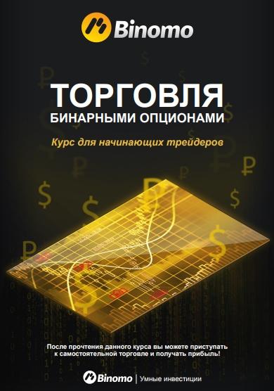 Интерактивная книга о торговле бинарными опционами