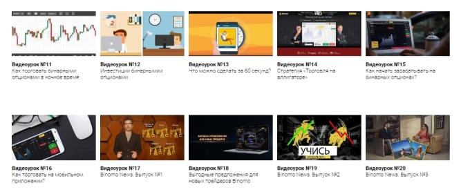 Видеоуроки от Binomo