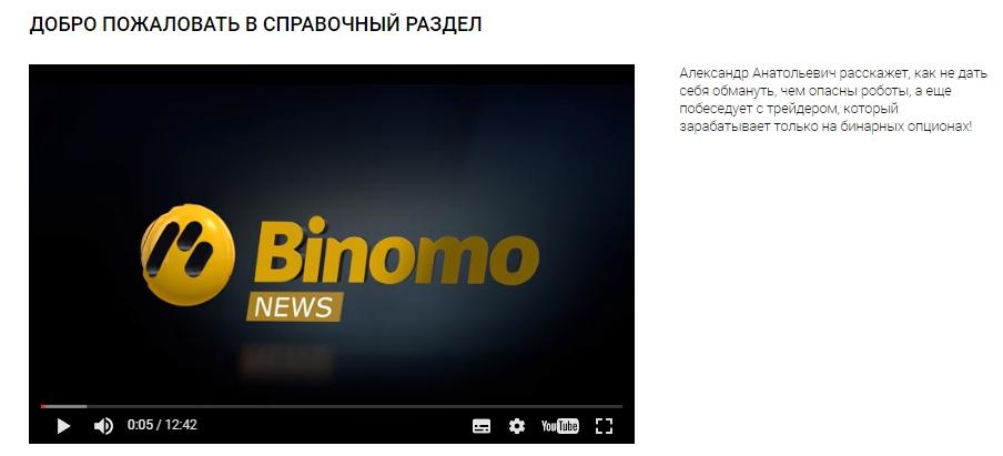 Видеовыпуски с новостями Binomo
