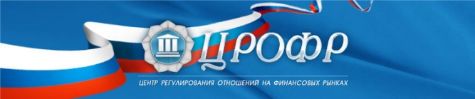 Российский регулятор ЦРОФР