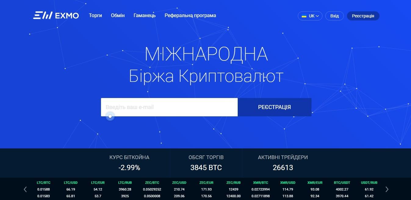 EXMO -Международная биржа криптовалюты