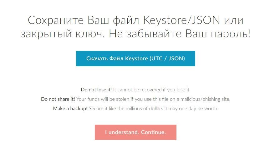 Ethereum ключ доступа