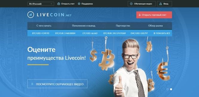 Livecoin - платформа криптовалюты