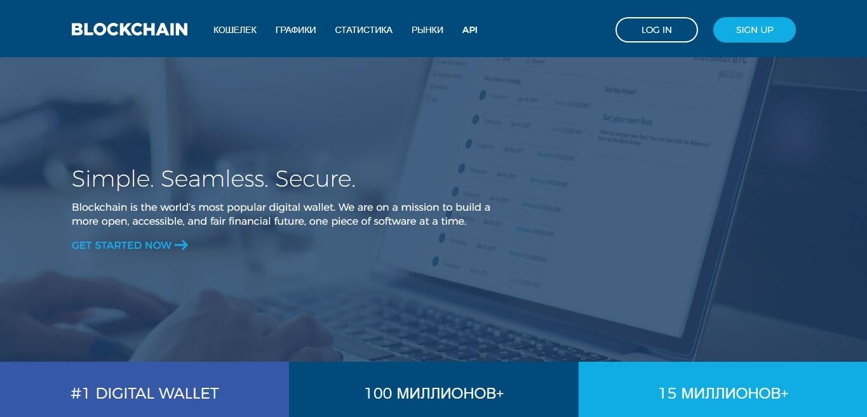 Сервис криповалют blockchain